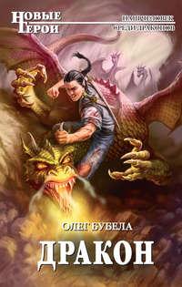 Купить книгу Дракон, автора Олега Бубелы