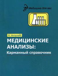 Медицинские анализы. Карманный справочник