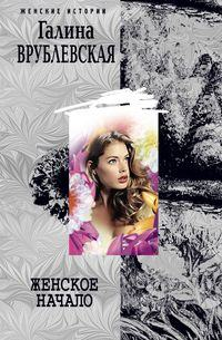 Купить книгу Женское начало, автора Галины Врублевской