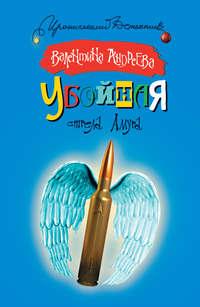 Купить книгу Убойная стрела Амура, автора Валентины Андреевой