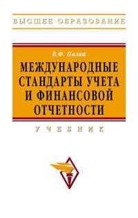 Купить книгу Международные стандарты учета и финансовой отчетности, автора Виталия Федоровича Пальего