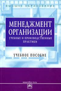 Менеджмент организации: учебные и производственные практики: учебное пособие