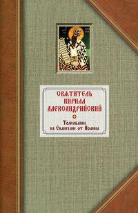 Купить книгу Толкование на Евангелие от Иоанна. Том 2, автора