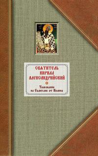Купить книгу Толкование на Евангелие от Иоанна. Том 1, автора