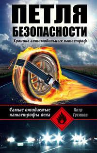 Петля безопасности: хроника автомобильных катастроф
