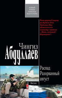 Купить книгу Разорванный август, автора Чингиза Абдуллаева