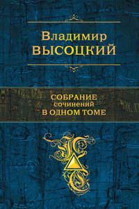Купить книгу Собрание сочинений в одном томе, автора Владимира Высоцкого
