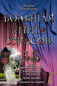 Купить книгу Учительница с того света, автора Марии Некрасовой