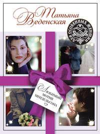 Купить книгу Любимый мотив Мендельсона, автора Татьяны Веденской