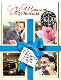 Купить книгу История одного развода, автора Татьяны Веденской