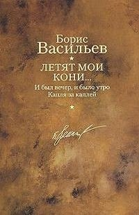Книга Капля за каплей - Автор Борис Васильев