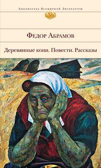 Купить книгу О чем плачут лошади, автора Федора Абрамова