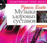 Купить книгу Музыка здоровых суставов, автора Рушеля Блаво