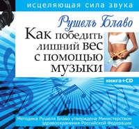 Купить книгу Как победить лишний вес с помощью музыки, автора Рушеля Блаво