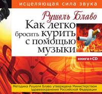 Купить книгу Как легко бросить курить с помощью музыки, автора Рушеля Блаво