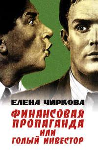 Елена Чиркова - Финансовая пропаганда, или Голый инвестор