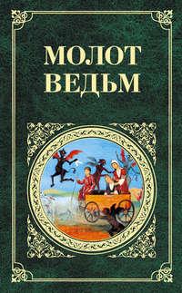 Купить книгу Молот ведьм, автора Якова Шпренгера
