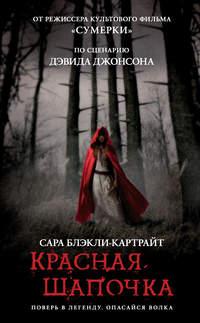Книга Красная Шапочка - Автор Сара Блэкли-Картрайт