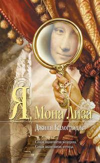 Книга Я, Мона Лиза