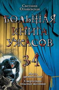 Купить книгу Месть древнего бога, автора Светланы Ольшевской