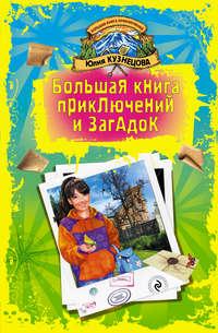 Книга Охотники на похитителей - Автор Юлия Кузнецова