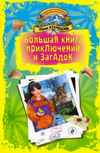 Книга Письмо от желтой канарейки - Автор Юлия Кузнецова