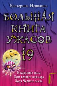 Купить книгу День вечного кошмара, автора Екатерины Неволиной