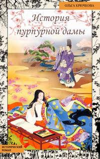 История Пурпурной Дамы