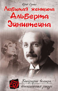 Купить книгу Любимая женщина Альберта Эйнштейна, автора Юрия Сушко