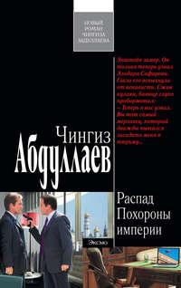 Купить книгу Похороны империи, автора Чингиза Абдуллаева