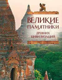 Купить книгу Великие памятники древних цивилизаций, автора