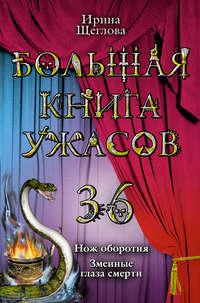 Купить книгу Змеиные глаза смерти, автора Ирины Щегловой