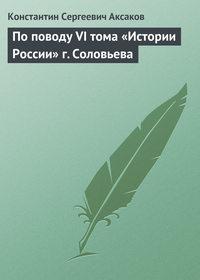 Книга По поводу VI тома «Истории России» г. Соловьева