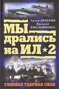 Купить книгу Я дрался на Ил-2, автора Артема Драбкина