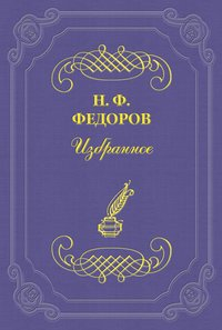 Книга Супраморализм, или Всеобщий синтез (т. е. всеобщее объединение)