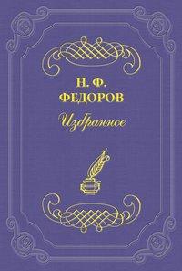 Книга Философия одурманивания