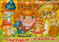 Купить книгу Поиграем-угадаем, автора Сергея Михалкова
