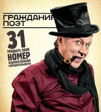 Купить книгу Гражданин Поэт. 31 номер художественной самодеятельности, автора Дмитрия Быкова
