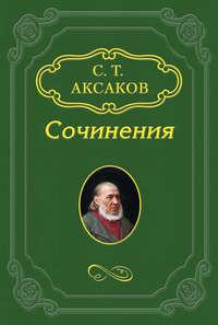 Книга Отзыв о «Журнале охоты»