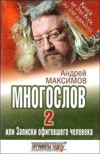 Книга Многослов-2, или Записки офигевшего человека - Автор Андрей Максимов