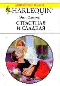Книга Страстная и сладкая