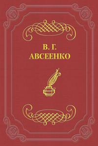 Книга Просительница