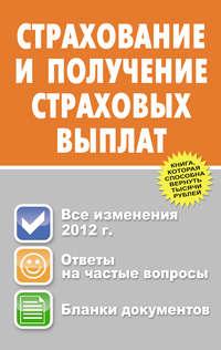 Книга Страхование и получение страховых выплат