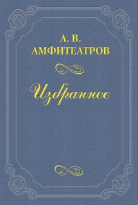 Книга Господа Обмановы