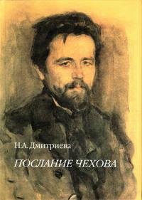 Послание Чехова