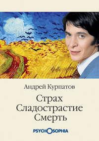 Книга Страх. Сладострастие. Смерть