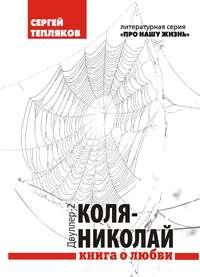 Двуллер-2: Коля-Николай
