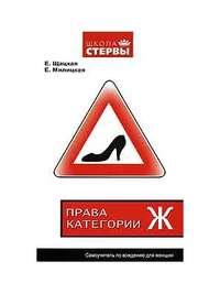 Купить книгу Права категории «Ж». Самоучитель по вождению для женщин, автора Евгении Шацкой