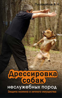 Книга Дрессировка собак неслужебных пород. Защита хозяина и личного имущества - Автор Вадим Пустовойтов