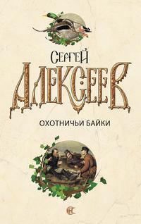 Купить книгу Охотничьи байки, автора Сергея Алексеева